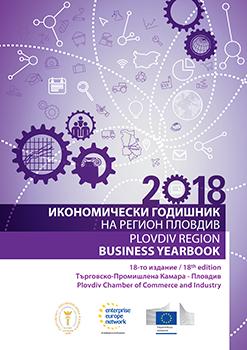 Икономически Годишник 2018