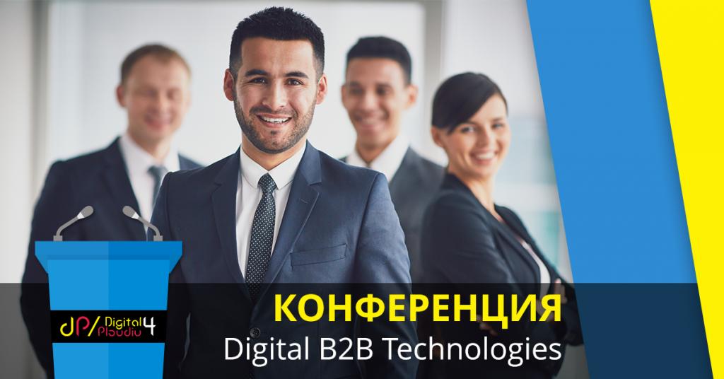 Конференция по дигитални технологии за В2В индустрията -12 Октомври 2018 год. / Международен Панаир Пловдив