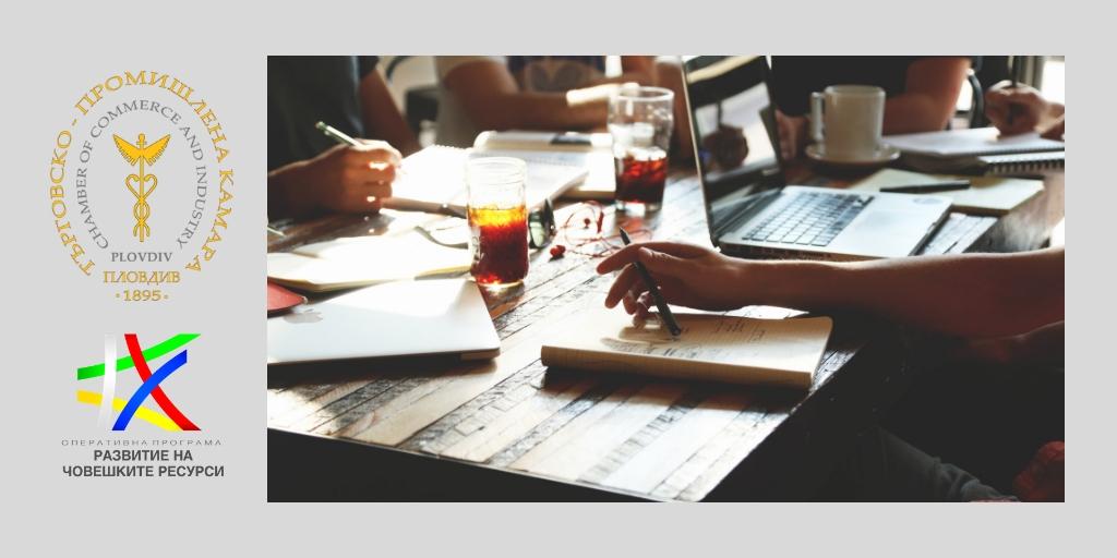Търговско-Промишлена Камара Пловдив стартира Обучение по Предприемачество в град Пазарджик