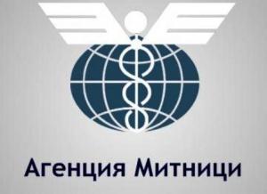 """Въвеждане в реална експлоатация на нова Митническа информационна система за внасяне (МИСВ) на Агенция """"Митници"""""""