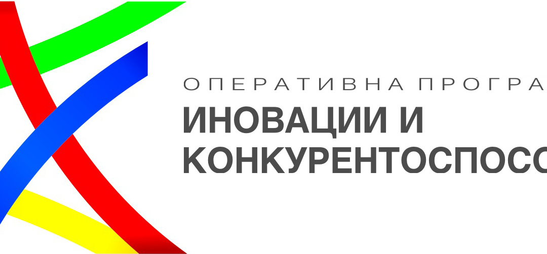 """Отворена процедура за подбор на проекти по ОПИК 2014-2020 """"Подобряване на производствения капацитет в малките и средни предприятия"""""""