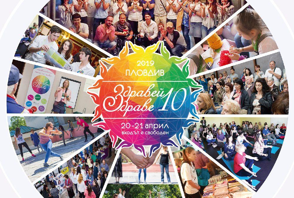"""10-тият юбилеен фестивал """"Здравей здраве"""" ще се проведе от  20-21 април 2019 г. в Пловдив"""