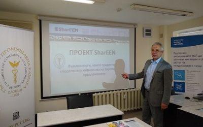 Информационен ден  SharEEN – Възможности, които предоставя споделената икономика на Европейските предприемачи