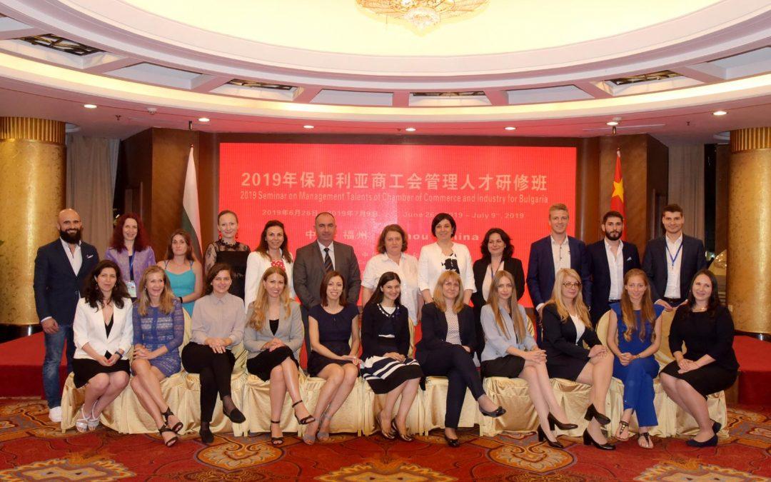 Търговско-Промишлена Камара – Пловдив участва в делегация в гр. Фуджоу, в Китайската провинция Фудзиен