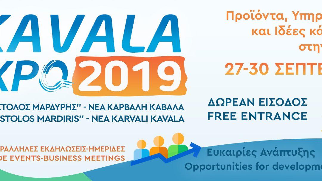 """! Участвайте безплатно на нашия щанд на """"KAVALAEXPO 2019"""" – гр.Кавала (Гърция), 27 – 30 септември 2019 г."""
