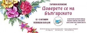 """Традиционното есенно издание на изложението """"ДОВЕРЕТЕ СЕ НА БЪЛГАРСКОТО"""" ще се проведе от 2 до 13 октомври 2019 г."""