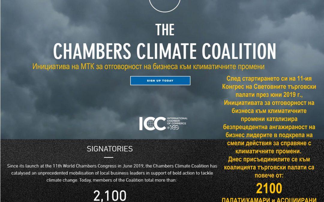 Заедно срещу климатичните изменения