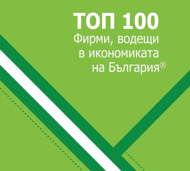 """Днес БТПП ще обяви класацията """"ТОП 100 – фирми, водещи в икономика на България""""©"""