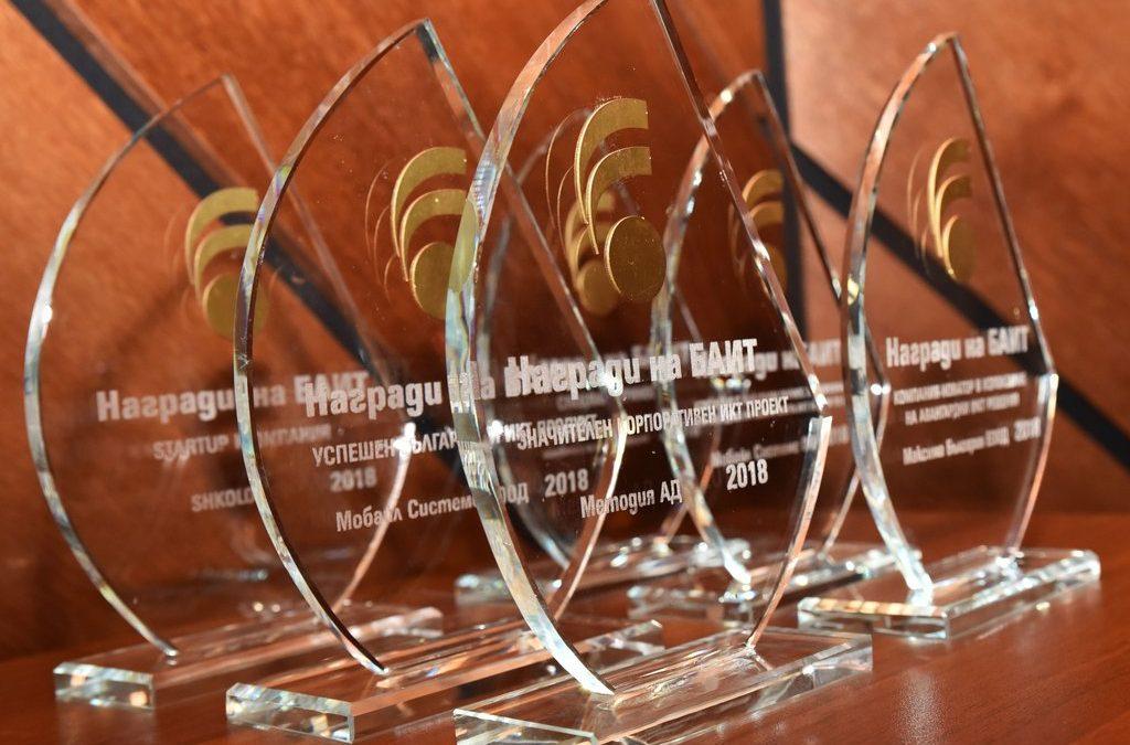 """Конкурсът""""Наградите на БАИТ"""" още търси най-добрите разработки на младежи"""