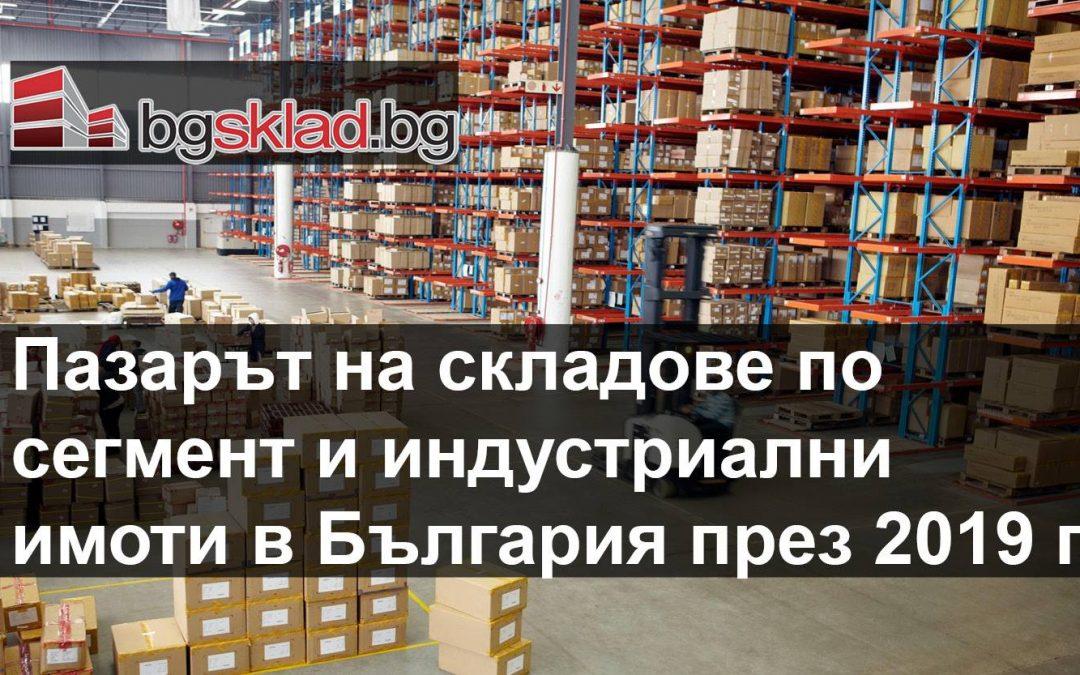 Анализ на пазарът на складове и индустриални имоти в България през 2019 година на БГСКЛАД