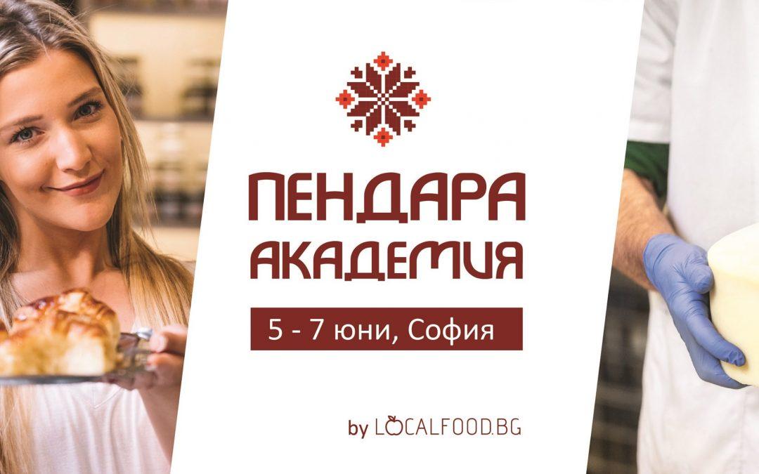 """Академия за фермери и микро произовдители на храни """"ПЕНДАРА"""" 5-7 юни"""