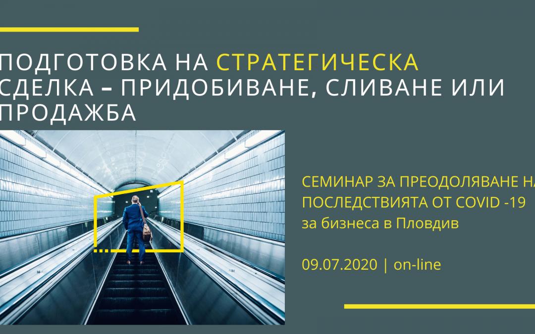 Уебинар: Стратегическо планиране и подготовка на стратегическа сделка след COVID-19, 9 юли 2020 г., 11 ч.