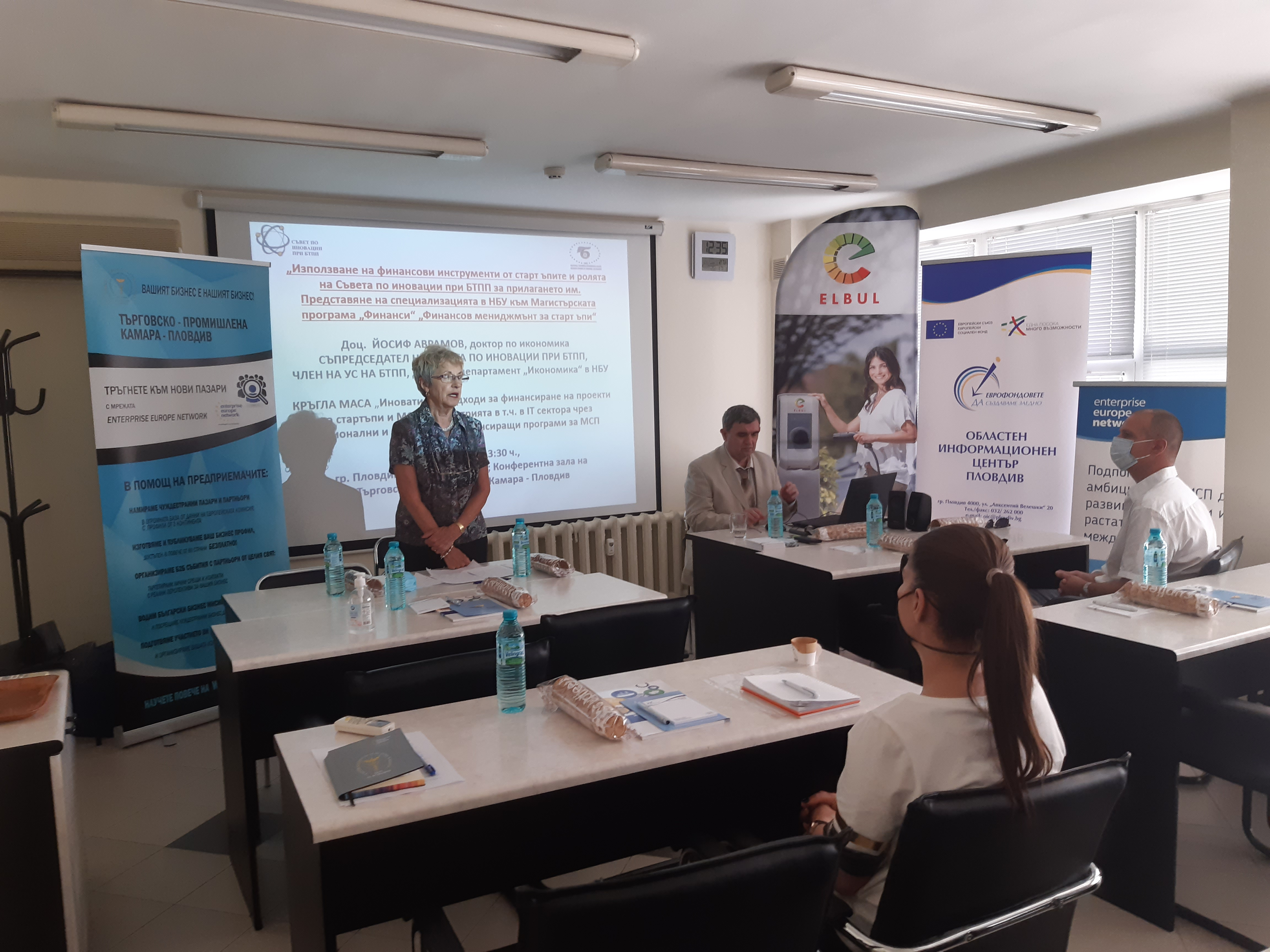 Успешни резултати за Пловдивските фирми от проведената Кръгла маса: Иновативни подходи за финансиране на проекти на стартъпи и МСП