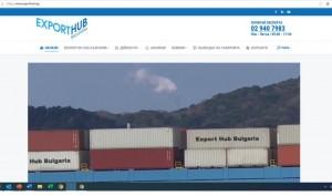 """""""Експортен хъб България"""" създаде специализиран сайт за подкрепа интернационализацията на МСП"""