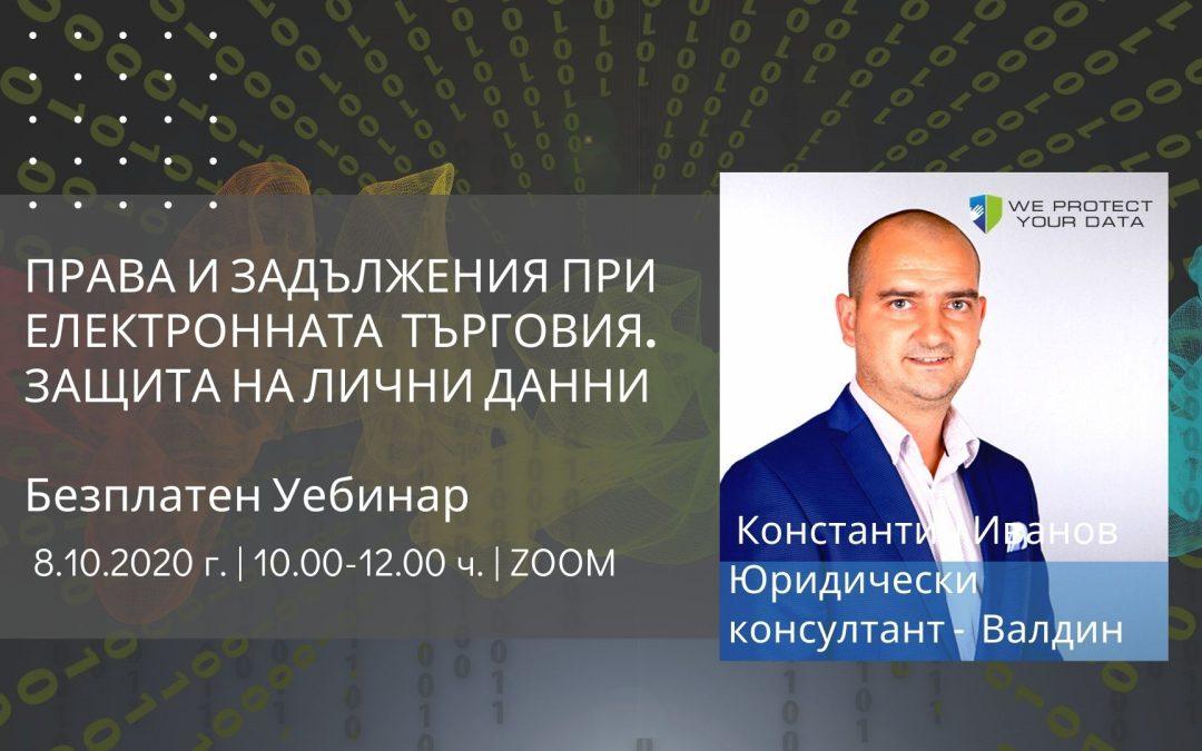 БЕЗПЛАТЕН Уебинар: Права и задължения при електронната търговия. Защита на личните даннина 8.10.2020 г. – 10.00-12.00 ч.