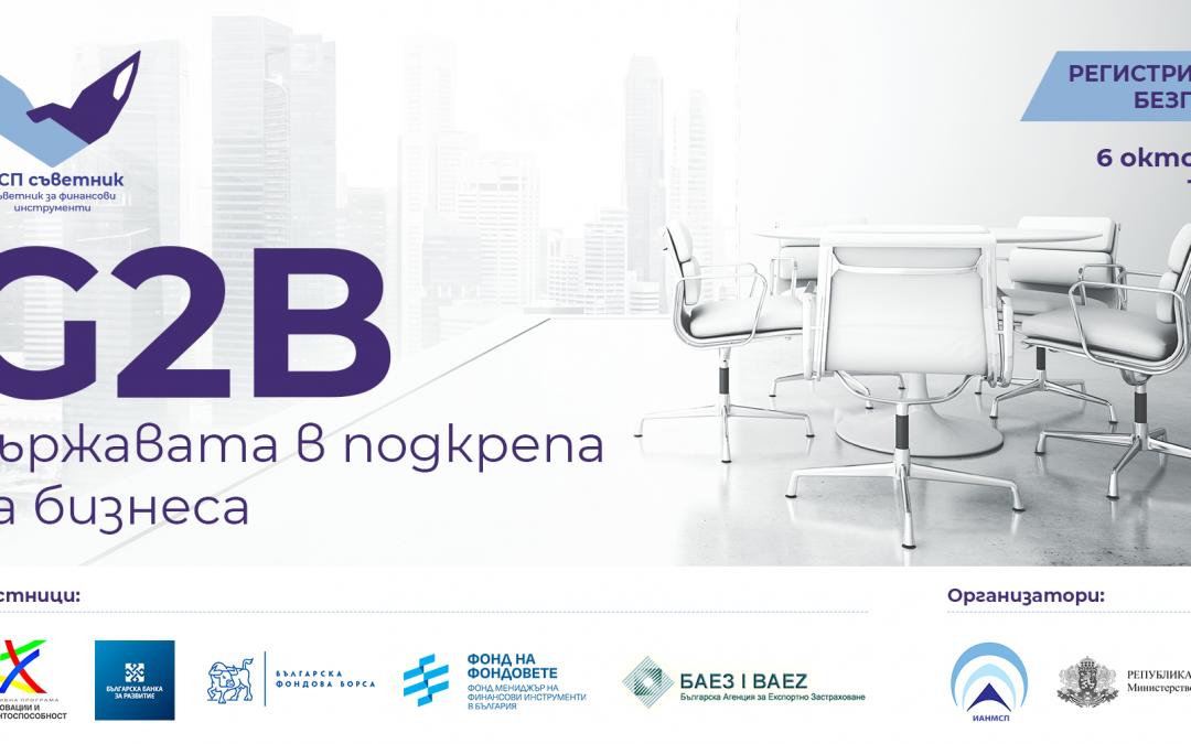 Он-лайн събитие на ИАНМСП:Държавата в подкрепа на бизнеса след COVID-19