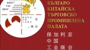 Виртуални семинари помагат на българския бизнес да навлезе на китайския пазар