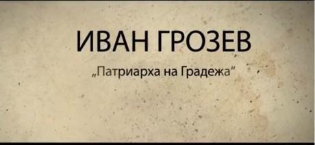 """Филмът """"Патриарха на градежа"""" за живота и дейността на Иван Грозев, първия председател на Българска търговско-промишлена палата тръгва в социалните мрежи"""