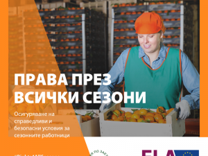 """Агенцията по заетостта се включва в общоевропейската кампания """"Права през всички сезони"""""""